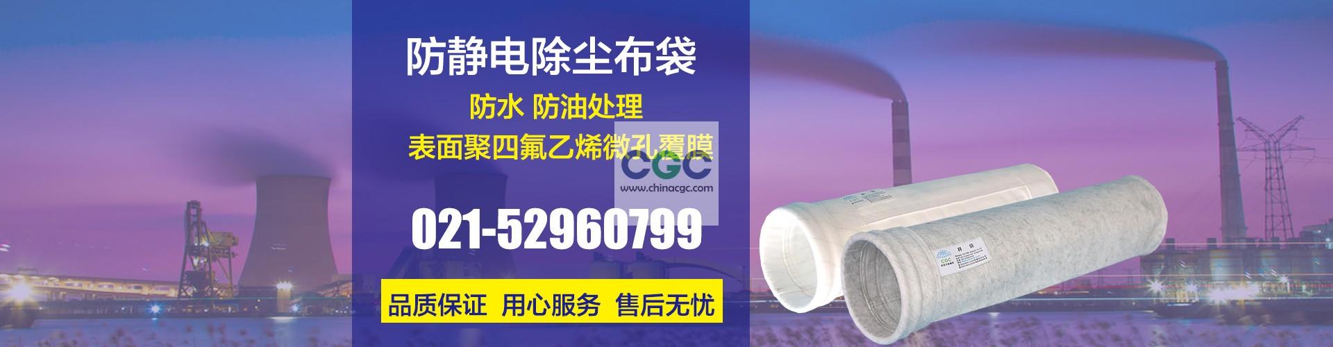 常温涤纶防静电滤袋